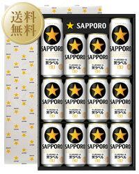 【送料無料】 お中元 ビールギフト サッポロ 生ビール 黒ラベル 缶セット KS3D しっかりフル包装+短冊のし