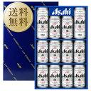 【送料無料】【同梱不可】 ビール ギフト アサヒ スーパードライ 缶ビールセット AS-3N しっかりフル包装+短冊のし お…