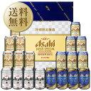 【送料無料】【同梱不可】ビールギフト アサヒ ビール 4種セット AJP-5 しっかりフル包装+短冊のし お中元 お歳暮