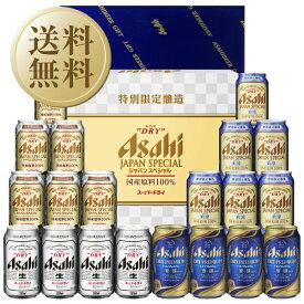 【送料無料】【同梱不可】7/14入荷予定 ビールギフト アサヒ ビール 4種セット AJP-5 しっかりフル包装+短冊のし お中元 お歳暮