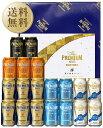 【送料無料】 ビールギフト サントリー ザ プレミアム モルツ -輝- 夏の限定5種セット プレモル YA50P しっかり包装+のし名入可+全梱包