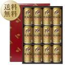 【送料無料】 ビールギフト サッポロ エビス(ヱビス)ビール缶セット YE3D しっかり包装+のし名入可+全梱包