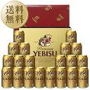【送料無料】 ビールギフト サッポロ エビス(ヱビス) ビール缶セット YE5DT しっかりフル包装+短冊のし