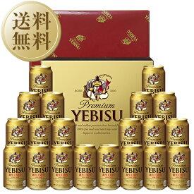 【送料無料】 お歳暮 ビール ギフト サッポロ エビス(ヱビス) ビール缶セット YE5DT しっかりフル包装+短冊のし