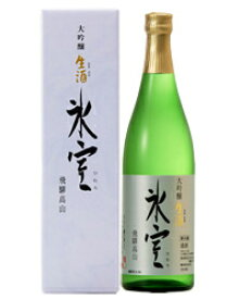 日本酒 地酒 飛騨 二木酒造 氷室 大吟醸 生酒 専用箱付 720ml