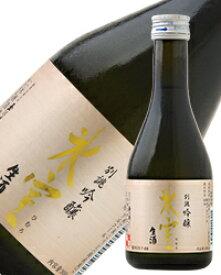 【包装不可】 日本酒 地酒 飛騨 二木酒造 氷室 別誂 吟醸 生酒 300ml
