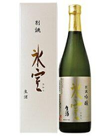 日本酒 地酒 飛騨 二木酒造 氷室 別誂 吟醸 生酒 箱付 720ml