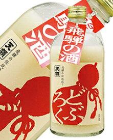 【包装不可】 日本酒 地酒 飛騨 天領酒造 どぶろく 640ml