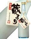 渡辺酒造 蓬莱 蔵まつり 活性にごり 生原酒 720ml ※要クール便