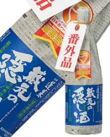 日本酒 地酒 飛騨 渡辺酒造 蓬莱 蔵元の隠し酒 夏の番外品 720ml