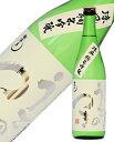 日本酒 地酒 広島 相原酒造 うごのつき 涼風 純米吟醸 720ml