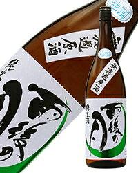 【あす楽】 おすすめの新酒しぼりたて特集 日本酒 地酒 広島 相原酒造 雨後の月 しぼりたて 純米 無濾過生原酒 1800ml ※要クール便
