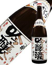 日本酒 地酒 山形 出羽桜酒造 桜花 吟醸酒 1800ml