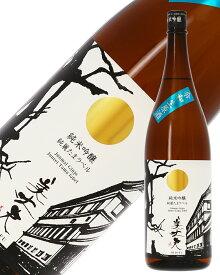 日本酒 地酒 高知 濱川商店(浜川) 美丈夫 純麗 たまラベル しぼりたて 生原酒 1800m