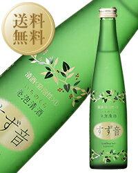 【送料無料】【包装不可】 日本酒 地酒 宮城 一ノ蔵 発泡清酒 すず音 1ケース 12本入り 300ml