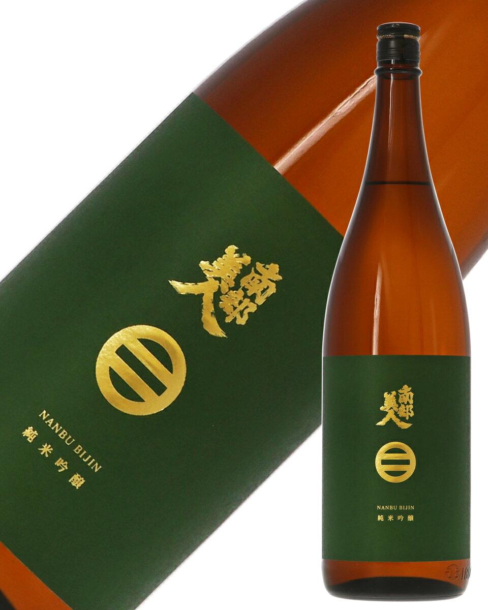 【あす楽】 日本酒 地酒 岩手 南部美人 純米吟醸 1800ml