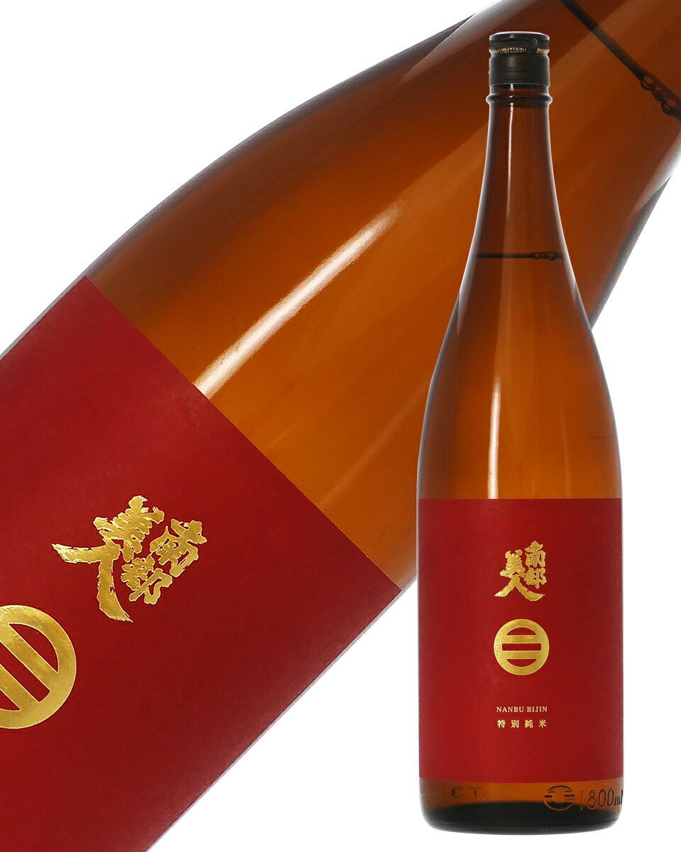 【あす楽】 日本酒 地酒 岩手 南部美人 特別純米酒 1800ml