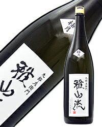 日本酒 地酒 山形 新藤酒造店 雅山流 極月 袋取り 純米大吟醸 1800ml ※要クール便