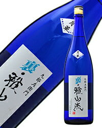 日本酒 地酒 山形 新藤酒造店 裏・雅山流 月華 袋取り 純米大吟醸 1800ml ※要クール便