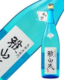 日本酒 地酒 山形 新藤酒造店 雅山流 如月 大吟醸 無濾過生詰 1800ml