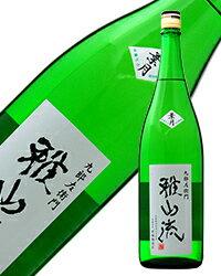 日本酒 地酒 山形 新藤酒造店 雅山流 葉月 純米吟醸 無濾過生酒 1800ml ※要クール便