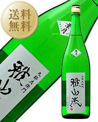 【送料無料】 日本酒 地酒 山形 新藤酒造店 雅山流 葉月 純米吟醸 無濾過生酒 1800ml ※要クール便