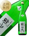 【今月の送料無料】 日本酒 地酒 山形 新藤酒造店 雅山流 葉月 純米吟醸 無濾過生酒 1800ml