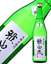 日本酒 地酒 山形 新藤酒造店 雅山流 葉月 純米吟醸 無濾過生酒 720ml ※要クール便