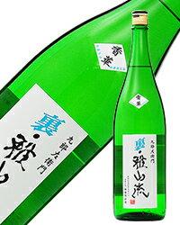 日本酒 地酒 山形 新藤酒造店 裏・雅山流 香華 無濾過 本醸造生詰 1800ml