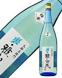 日本酒 地酒 山形 新藤酒造店 裏・雅山流 極華 無濾過大吟醸 1800ml ※要クール便