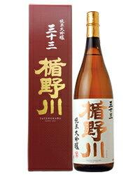 日本酒 地酒 山形 楯の川酒造 楯野川 純米大吟醸 出羽燦々 三十三 33% 専用箱付 1800ml