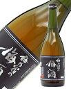 おすすめ和リキュール特集 リキュール 奈良 梅乃宿酒造 梅乃宿の梅酒 黒ラベル 720ml