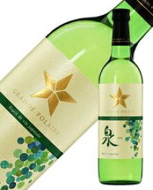 グランポレール エスプリ ド ヴァン ジャポネ 泉 2019 720ml 白ワイン 日本