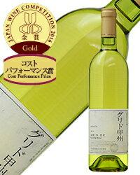 中央葡萄酒 グレイス グリド甲州 2016 750ml