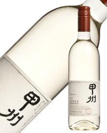 中央葡萄酒 グレイス甲州 2017 750ml 日本ワイン