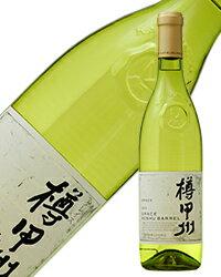中央葡萄酒 グレイス 樽甲州 2015 720ml