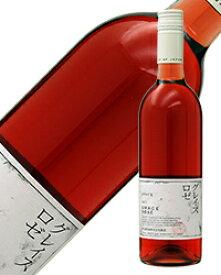 中央葡萄酒 グレイス ロゼ 2018 750ml 日本ワイン