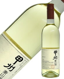 中央葡萄酒 グレイス甲州 菱山畑 2017 750ml 日本ワイン