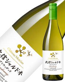 シャトー メルシャン 北信シャルドネ アンウッデッド 2016 750ml 日本ワイン