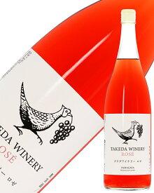 タケダ ワイナリー ロゼ 1800ml 日本ワイン