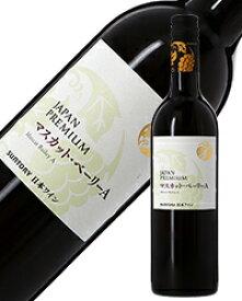 サントリー登美の丘ワイナリー ジャパンプレミアム マスカット ベーリーA 2017 750ml 日本ワイン