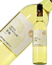 サントリー登美の丘ワイナリー ジャパンプレミアム 甲州 2018 750ml 日本ワイン