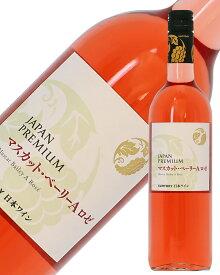 サントリー登美の丘ワイナリー ジャパンプレミアム マスカット ベーリーA ロゼ 2018 750ml 日本ワイン