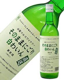 山梨マルスワイナリー ワイナリー直送 そのままにごり 白わいん NV 720ml 日本ワイン