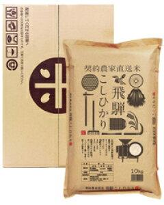 【包装不可】 契約農家直送 飛騨産 こしひかり 10kg 特製パッケージ ギフト箱付 米 コシヒカリ 他商品と同梱不可