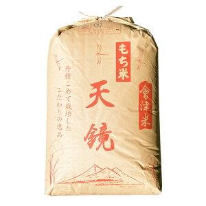 【事業所配送(個人宅不可)】【精米料無料】最高級 もち米 令和2年産 会津米 こがねもち 1等 玄米30kgx1袋 無洗米加工/保存包装 選択可
