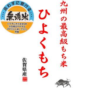 【送料無料】【無洗米】九州の最高級もち米 29年産佐賀県産ヒヨクモチ(JAよかもち) 10kg