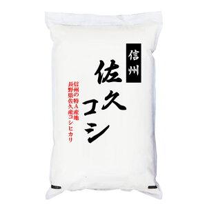 【まとめ買い】「A」受賞(昨年) 令和元年産 長野県佐久産コシヒカリ 白米5kgx4袋 玄米/無洗米加工/米粉加工/保存包装 選択可