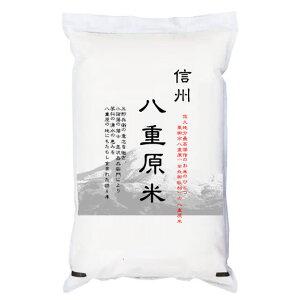 【まとめ買い】新米 令和2年産 佐久地方最高傑作のお米 信州 八重原米 白米5kgx4袋 玄米/無洗米加工/米粉加工/保存包装 選択可