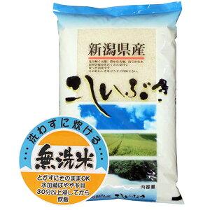 【まとめ買い】新米 令和2年産 無洗米 新潟県産 こしいぶき 白米5kgx4袋 玄米/無洗米加工/米粉加工/保存包装 選択可